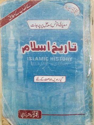 Tareekh Islam
