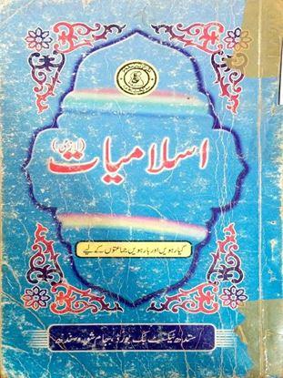ISLAMIAT(CLASS 11TH & 12TH)