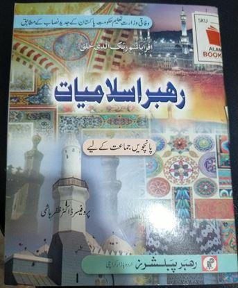 Picture of rehbar islamiat